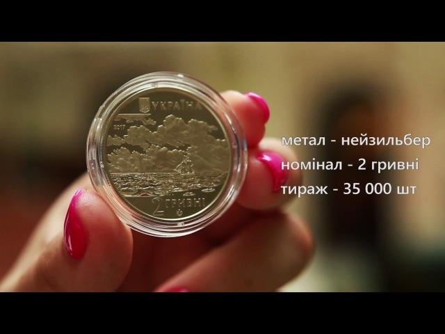 """Національний банк України 11 липня 2017 року ввів в обіг пам'ятну монету """"Іван Ай ..."""