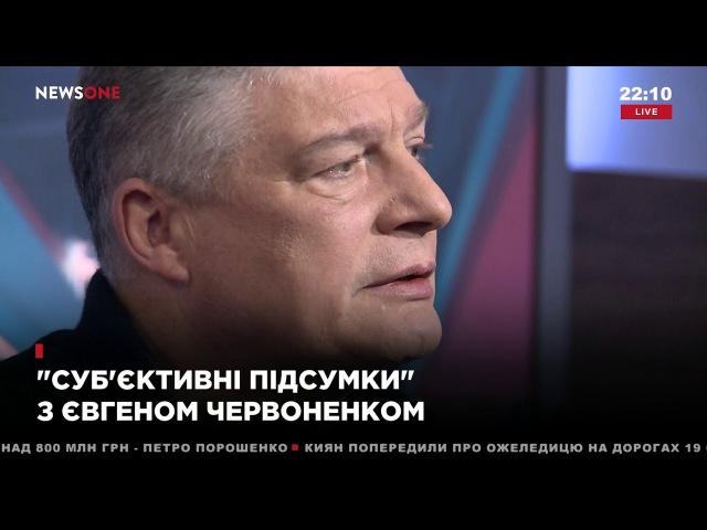 Червоненко: я надеялся на США, но они перестали нас понимать и хотят взять в ручн ...
