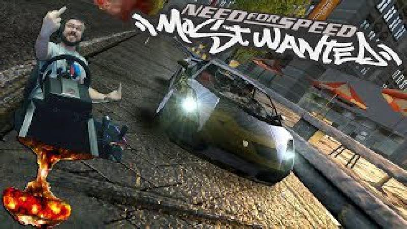 Супер полыхающая серия в Need for Speed Most Wanted Начался хардкор!