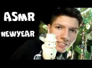 АСМР 🎧Триггерные новогодние слова Триггеры 🎇Шепот ASMR Trigger New Years words 🎇