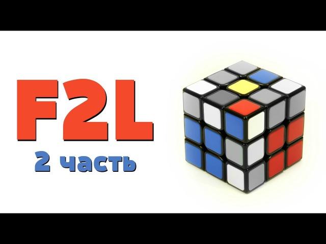 F2L 2 часть от Евгения Бондаренко