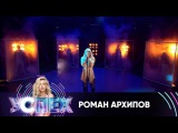 Роман Архипов Шоу Успех
