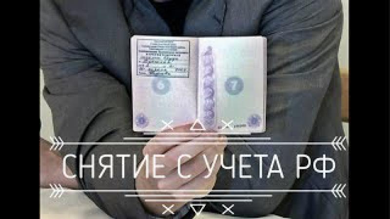 Требование о снятии с учета РФ человека-гражданина СССР