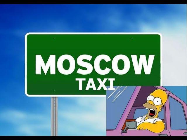 Работа в такси Москва. 10 советов начинающим таксистам в Москве. Как я приехал в Москву