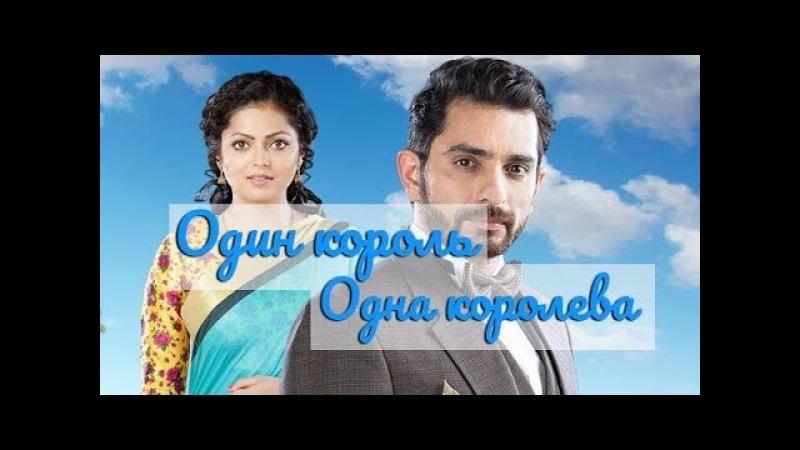 Один король, одна королева Ek Tha Raja Ek Thi Rani 1 серия