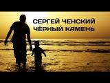 Сергей Ченский Черный камень шансон, музыка