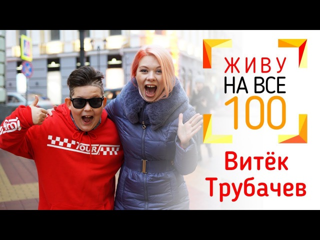Живу на все 100 - Витёк Трубачёв. Юная звезда Российского YouTube