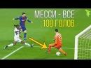 МЕССИ - ВСЕ 100 ГОЛОВ В ЛИГЕ ЧЕМПИОНОВ
