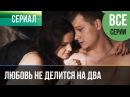 Любовь не делится на два - 1-4 серии (2013)
