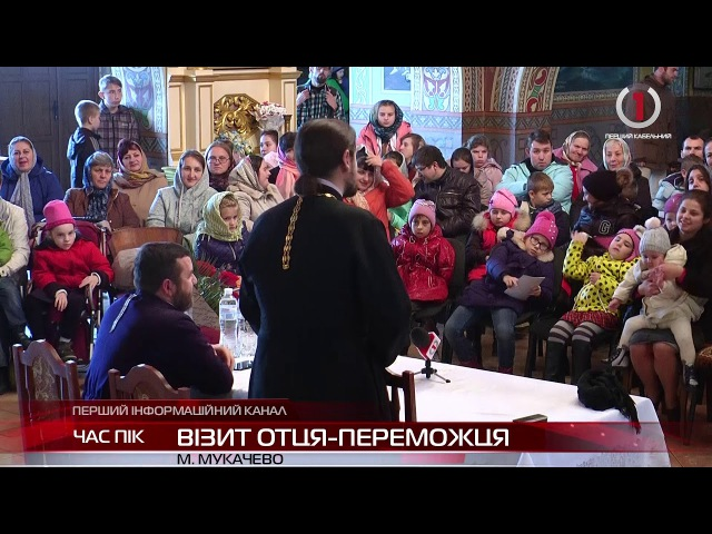 У Мукачево завітав отець-переможець конкурсу