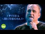 Лесоповал -  Осенний дождь. Премьера 2018! Хит с нового альбома памяти Михаила Круга.