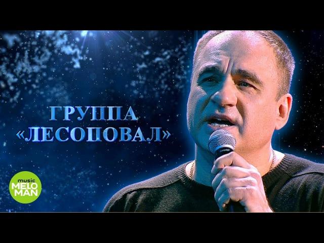 Лесоповал Осенний дождь Премьера 2018 Хит с нового альбома памяти Михаила Круга