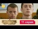 Кремлевские Курсанты 11