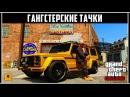 GTA Online: Топ гангстерских тачек