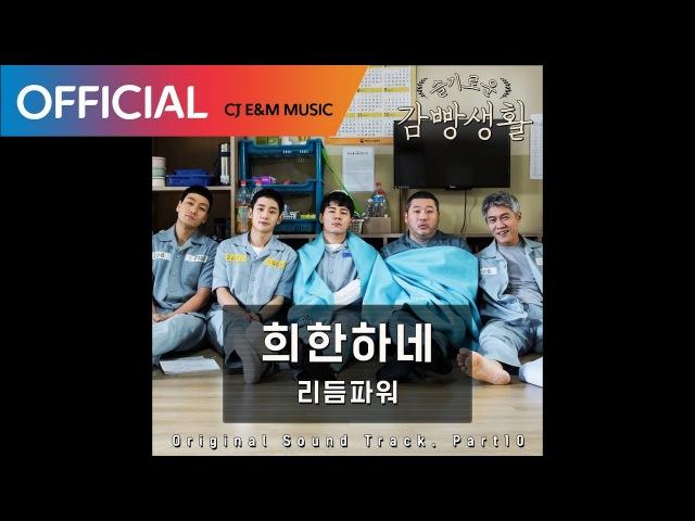 [슬기로운 감빵생활 OST] 리듬파워 (Rhythm Power) - 희한하네 (How Strange) (Official Audio)