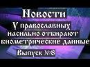 Новости. У православных насильно отбирают биометрические данные Выпуск №8