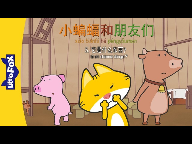 Bat and Friends 5 What Is It (小蝙蝠和朋友们 5:它是什么东西?) | Level 1 | Chinese | By Little Fox
