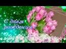НОВИНКА С днем рождения Самые красивые пожелания