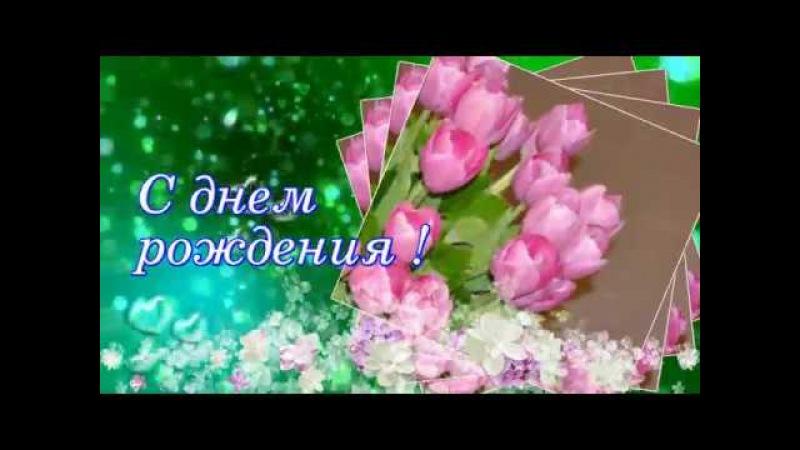 НОВИНКА ! С днем рождения ! Самые красивые пожелания !