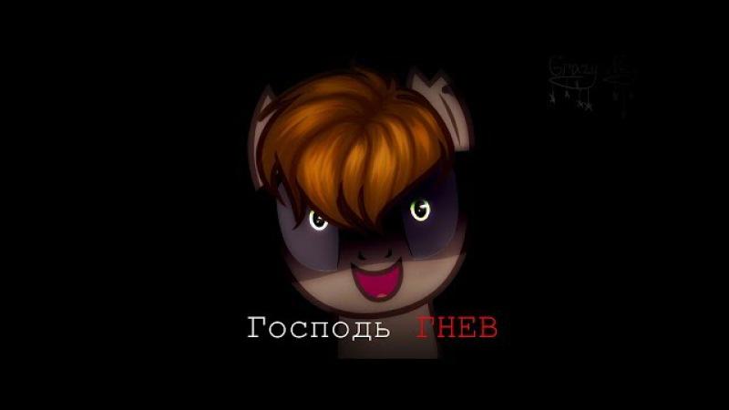 [Пони-клип]Господь гнев(feat.LeraBat Лари Браун)