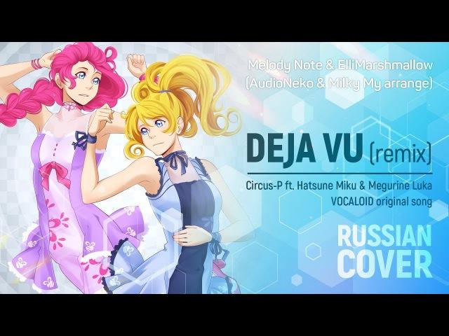 Elli Melody Note - Deja Vu -AudioNeko Milky My remix- [VOCALOID RUS]