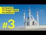 Большое путешествие на Байкал: Казань, Свияжск и Иннополис