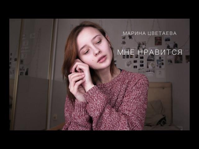 Марина Цветаева - мне нравится (cover by Valery. Y./Лера Яскевич)