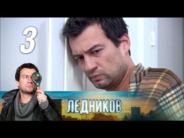 Ледников 3 серия Рублевская жена 1 часть 2013 Детектив @ Русские сериалы