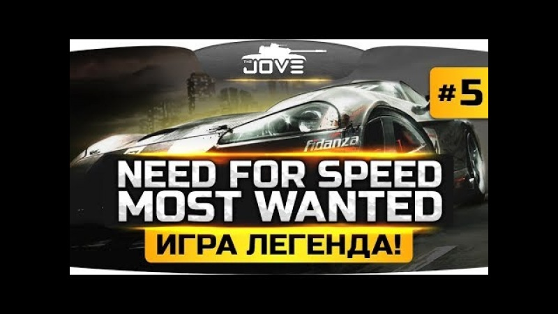 ВОТ СЕЙЧАС - САМОЕ СЛОЖНОЕ! ● Need For Speed: Most Wanted 5