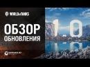ОБЗОР ОБНОВЛЕНИЯ 1.0 worldoftanks wot танки — [ : wot-