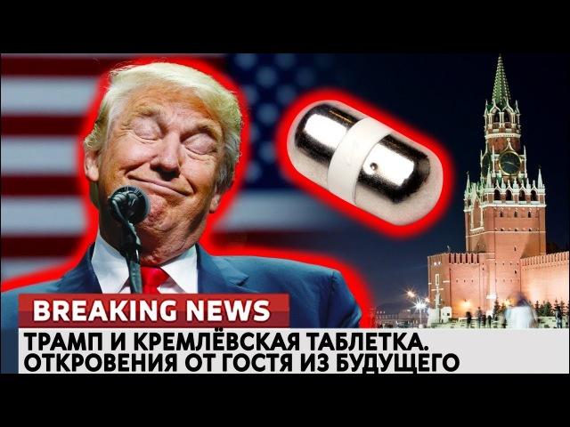 Трамп и Кремлёвская таблетка Откровения от гостя из будущего Ломаные новости от 14 02 18 смотреть онлайн без регистрации