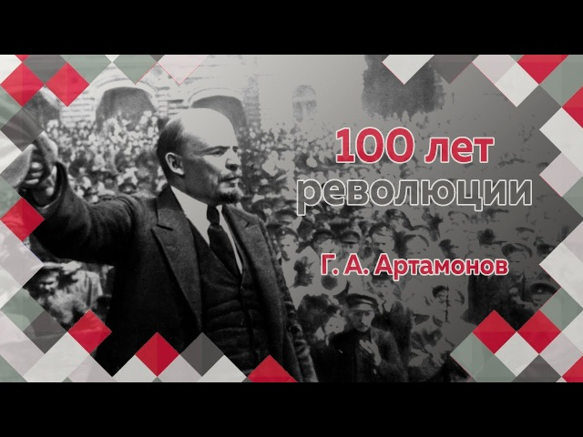 Профессор МПГУ Г.А.Артамонов в программе 100 лет революции (1–7 мая 1917) Часть 1