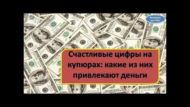 Счастливые цифры на купюрах какие из них привлекают деньги