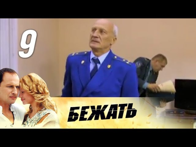 Бежать. 9 серия (2011). Детектив, драма @ Русские сериалы