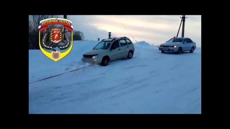 Взаимопомощь Дорожный Патруль Ачинск