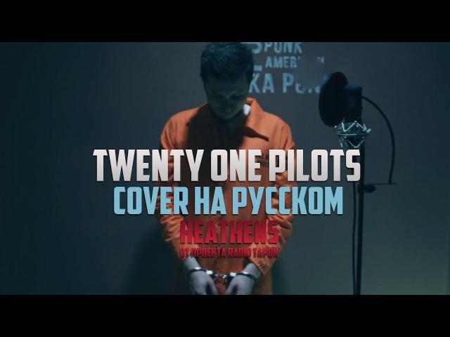 Twenty One Pilots Heathens Cover by RADIO TAPOK на русском