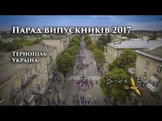 випускний 2017 Тернопіль: парад випускників з висоти пташиного польоту