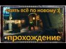 Bioshock 1 , Прохождение игры - часть (5)