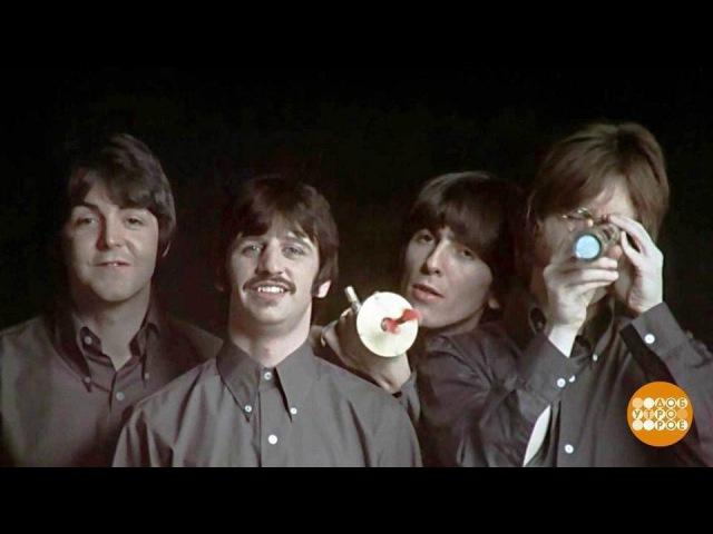 Всемирный день «The Beatles». Доброе утро. Фрагмент выпуска от16.01.2018