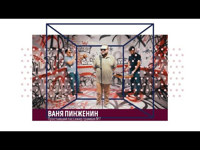Ваня Пинженин Простывший пассажир трамвая №7 ZiS is Poetry
