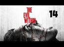 The Evil Within Прохождение ► ЖЕСТОКИЕ ИГРЫ ► 14