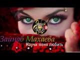 Аварская песня 2018 Зайнаб Махаева Научи меня любить (new music 2018 )