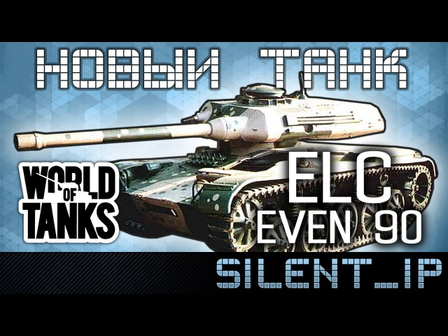 World of Tanks Новый премиум танк ELC EVEN 90