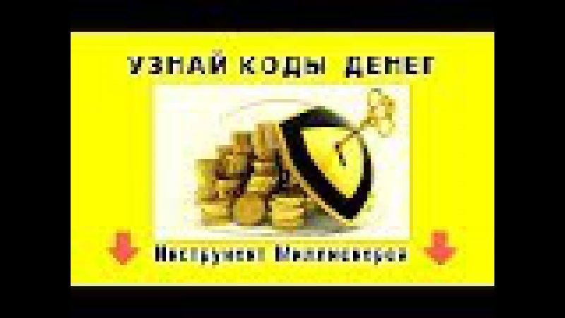 Коды Притяжения Энергии Денег Инструмент Миллионеров (полная версия)