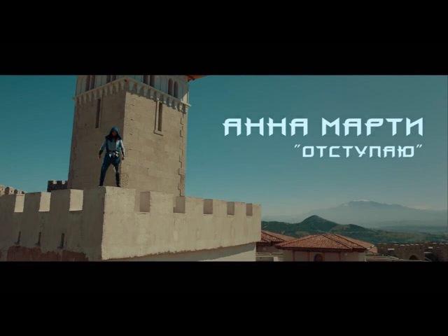 Anna Marti / Анна Марти «Отступаю» (премьера клипа, 2017)