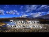 Гимны надеждыгимн№43У креста, Спаситель мойкараоке