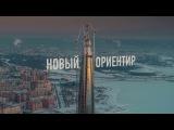 Лахта-Центр