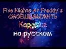 Five Nights At Freddy's СМОЕШЬ ВЫЖИТЬ караоке на русском под плюс