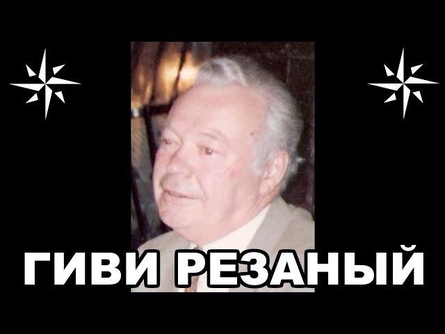 Вор в законе Гиви Резаный Гиви Берадзе Грузинский законник