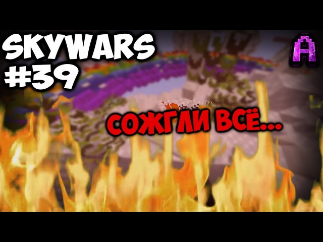 СОЖГЛИ ВСЮ КАРТУ НА СВ... САМЫЙ ЖИВУЧИЙ ИГРОК! | SKY WARS №39 | Minecraft Vimeworld